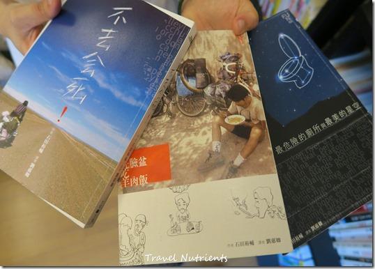 鹿途中旅遊書店 (87)