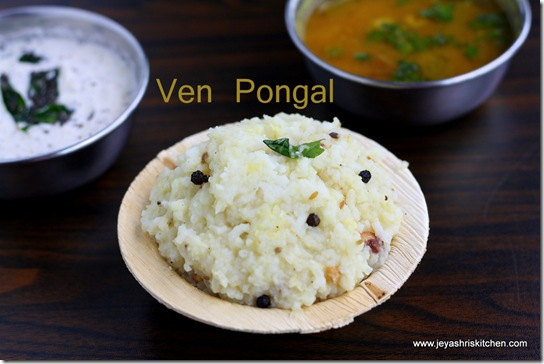 PONGAL