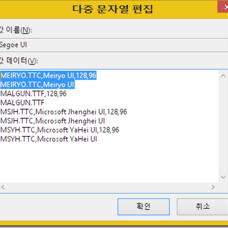 윈도8 폰트 변경하기;Windows8 Change Fonts