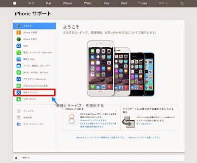 iPhone_-_Apple_サポート-5.jpg