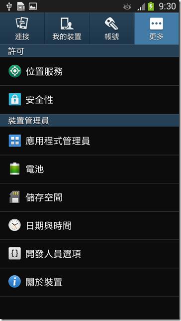 Screenshot_2012-01-01-09-30-47