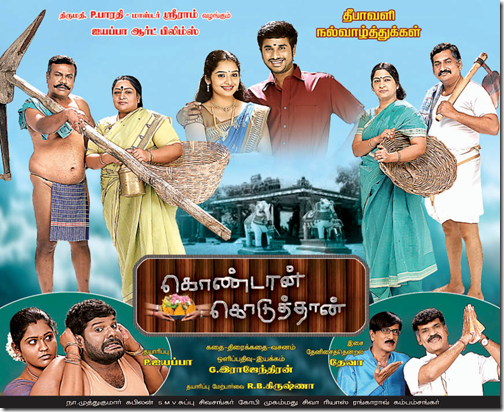 Download Kondaan Koduthan MP3 Songs| Kondaan Koduthan Tamil Movie MP3 Songs Download