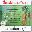 ซุปเปอร์ เค ( SUPER K)สมุนไพรบำรุงร่างกาย สำหรับผู้ชาย