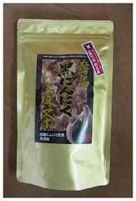 霧島黒にんにく 皮茶 2袋セット