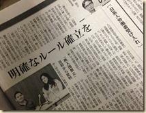Coluna do jornalista Ryusuke Takahashi no Mainichi Shimbun
