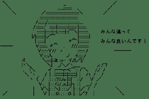 大宮忍「みんな違って みんな良いんです!」 (きんいろモザイク)
