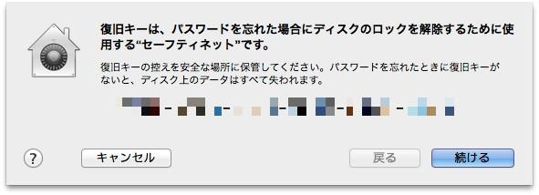 FileVault_SafetyKey.jpg
