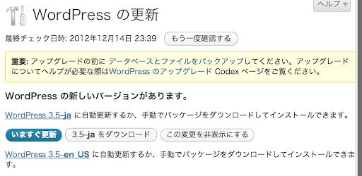 スクリーンショット 2012-12-14 23.39.50.png