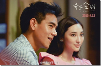 Wedding Invitation 分手合約 - Eddie Peng 彭于晏 10