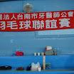 2012年5月20日台南市牙醫師公會羽球聯誼賽