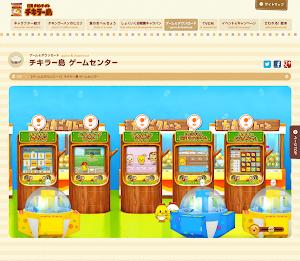 ゲーム&ダウンロード!| キッズ向けゲームと食育の「チキラー島」.png
