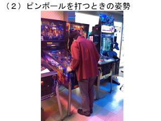 20121118_pinball_slid18.jpg