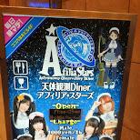 interesting Astronomy restaurant in Tokyo in Tokyo, Tokyo, Japan