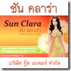 ซัน คลาร่า (Sun clara )