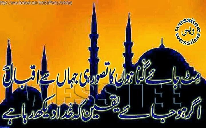 Urdu Shayri Images ~ Urdu Poetry