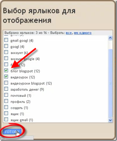 выбираем разделы блога