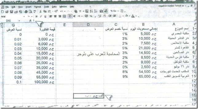 excel_for_accounting-123_03