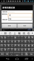 Screenshot of 消費速記