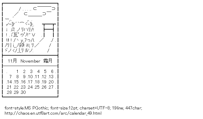 Calendar,Hatsune Miku,VOCALOID