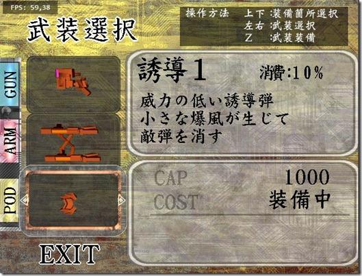 Denkou STG 2 (free indie game) (5)