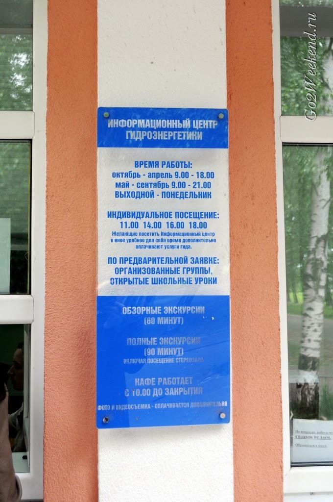 Время работы музея Гидроэнергетики в Угличе