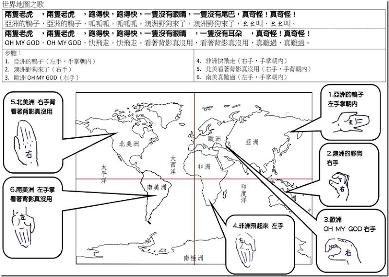 世界地圖之歌B4_01