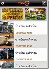 882_tnn24_Screen1