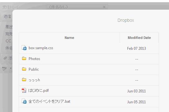 Zoho mail から Dropboxのファイルを選択する画面