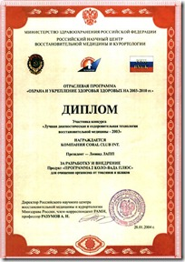 Диплом за разработка и внедряване на комплексната програма за прочистване на организма от шлаки и токсини «Коло Вада»