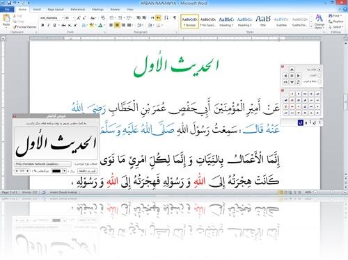 Editor Teks Arab