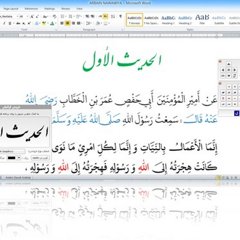 QalamBartar, Editor Teks Arab/Jawi plus Software Kaligrafi Digital