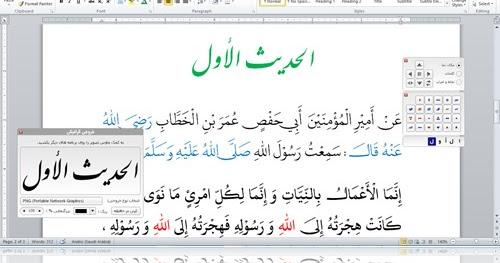 Qalambartar Editor Teks Arab Jawi Plus Software Kaligrafi