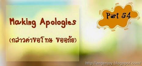 บทสนทนาภาษาอังกฤษ Making Apologies (กล่าวคำขอโทษ,ขออภัย)
