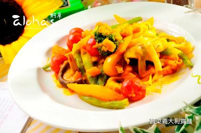 125蔬菜義大利寬麵03.jpg