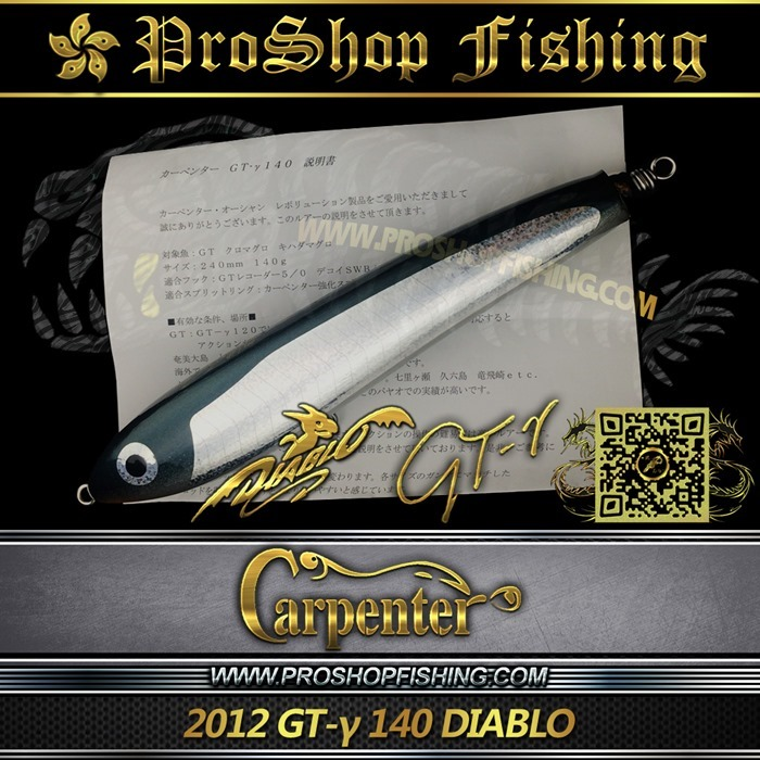 carpenter 2012 GT-γ 140 DIABLO.6