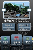 Screenshot of 북촌여행