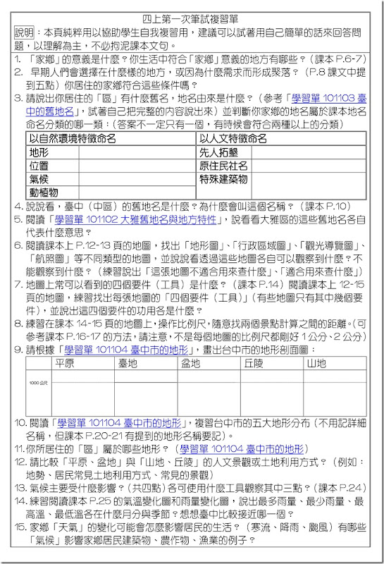 101四上學期社會第一次筆試複習問題練習_連結_01