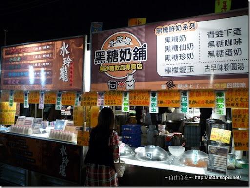 台南花園夜市-黑糖奶舖