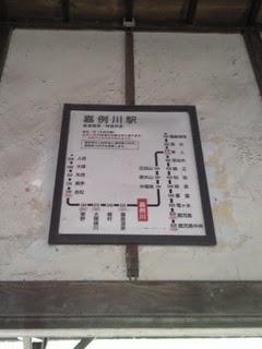 嘉例川駅_路線表