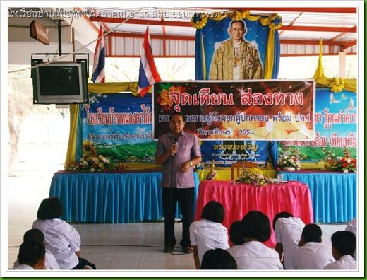 โรงเรียนบ้านหนองตาไก้ตลาดหนองแก133ทัศนศึกษา