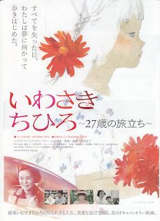 20120916chihiro-01.jpg