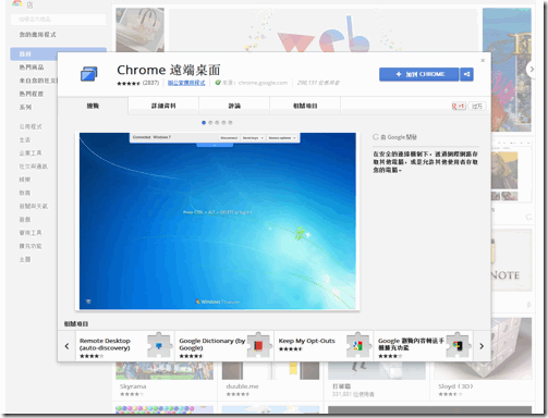 chrome desktop-01