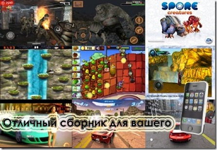 Best Collection Of Games Fro iPhone iPad and iPod