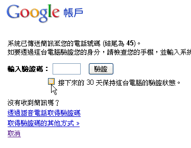 2 step google-11