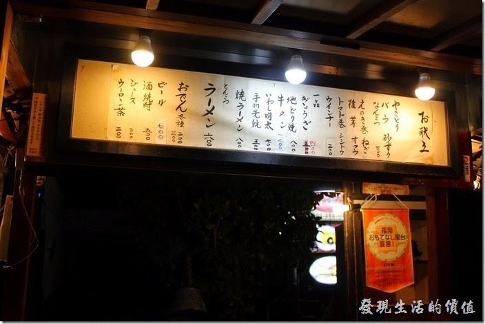 日本北九州-中洲屋台(路邊攤)。這裡的菜單都寫在攤子前的看板上了。我們選的這攤屋台有賣關東煮、日式串燒及拉麵。其實,來這種「屋台」吃東西,絕對不能用我們路邊攤的價格來恆量,這裡的價格有時候反而比店家還來得貴,來這裡就是體驗一下這種氣氛,買一次經驗,如果想吃飽也不是不可以,但是荷包要夠重,建議最好先到別的地方吃過了再來。我們這次點了關東煮、串燒及一碗拉麵、四杯烏龍茶,總共花了4600日圓(約新台幣1380元),真不是台灣路邊攤的價格。