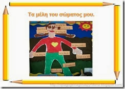 Οι δημιουργίες μας (Τάξη Α1) (12)