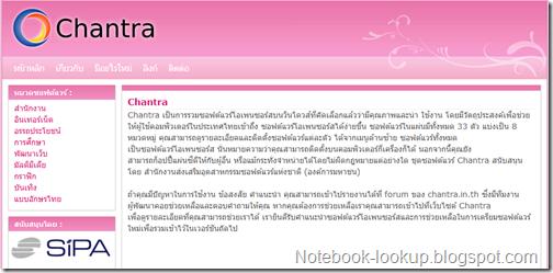 แนะนำโครงการ Chantra (จันทรา) ศูนย์รวมซอฟต์แวร์โอเพนซอร์สบนวินโดวส์