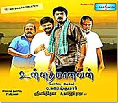 Download Unnathamanavan MP3 Songs| Unnathamanavan Tamil Movie MP3 Songs Download