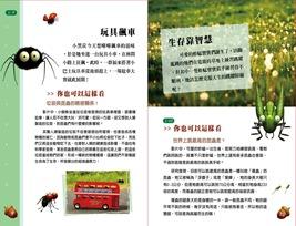 昆蟲life秀II手冊上_p02-07