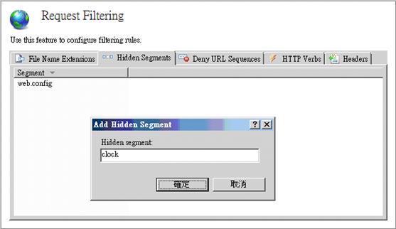 iis7_request_filter5